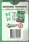 Saskatchewan Roughriders playing cards back of deck